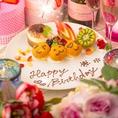 【誕生日・記念月特典】毎日先着5組様限定で特製デザートプレートを無料プレゼント★主役の方のお名前とお好きなメッセージを添えた、思い出に残る素敵なサプライズを♪照明ダウン・豪華にケーキに変更などご予約時にご相談も受け付けます!