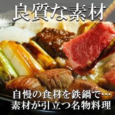 炉と焼鉄 ヤマノワサビのおすすめ料理1
