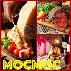燻製&チーズDining MOCMOC