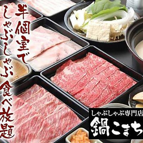 """""""鍋こまち 安城店"""""""