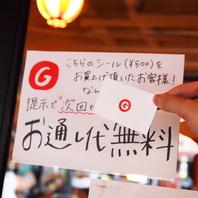 お得なサービス♪500円カードで次回からお通し代カット