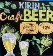 クラフトビールの飲み比べあります!