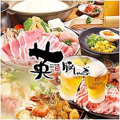 豚しゃぶ 英 京都四条烏丸本店の写真