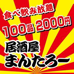 食べ飲み放題2000円酒場 まんたろー 柏店の写真