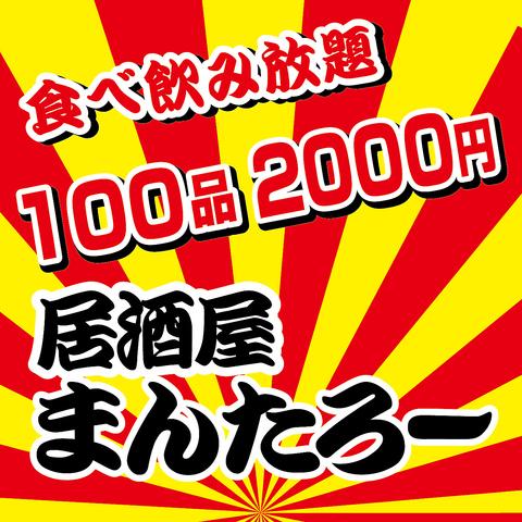 激安!衝撃価格!100種類のお料理と100種類のドリンクが食べ飲み放題でなんと2000円!