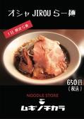 NOODLESTORE ムギノチカラのおすすめ料理2