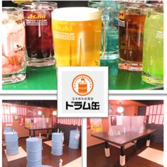 立飲み居酒屋ドラム缶 西千葉店の写真