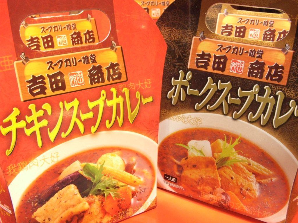 お土産カレーも置いてます!北海道旅行のお土産に大好評♪もちろん地元の人でもご自宅用にどうぞ!