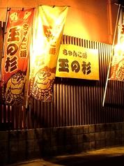 ちゃんこ番 玉の杉 店舗画像