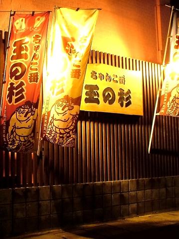 Chankoban Tamanosugi image