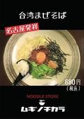 NOODLESTORE ムギノチカラのおすすめ料理3