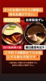 北海道 しゃぶしゃぶ ポッケ 函館店のおすすめ料理3