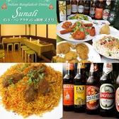 インド バングラディッシュ料理 スナリの詳細