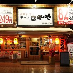 【これや 新田辺駅東口町店】は近鉄京都線 新田辺駅 2番出口から徒歩2分の好立地!各種お集まりにも便利です◎