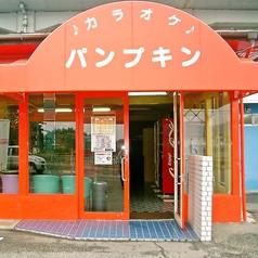 カラオケ パンプキン 長船店の写真