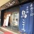 日比谷鳥こまち 松戸五香店のロゴ