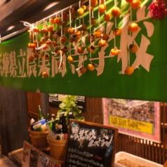 農業高校レストラン 三宮店の雰囲気1