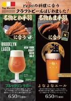 クラフトビール始めました!