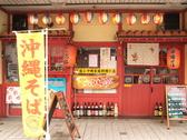 ちゅら亭 六日町店の雰囲気3