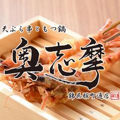 天ぷら串ともつ鍋 奥志摩 錦呉服町通店の写真