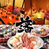 藩 大阪 梅田・お初天神店の写真
