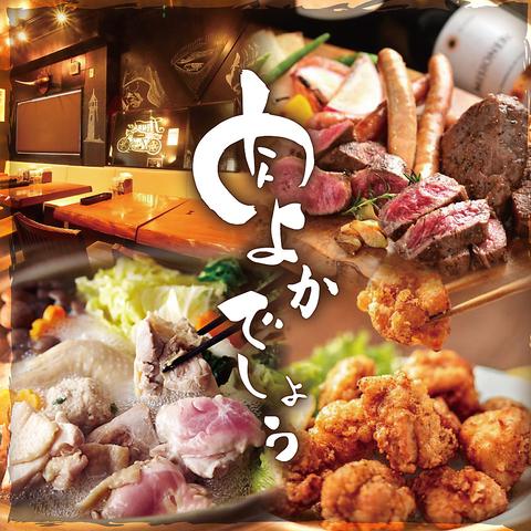 【四谷三丁目】話題の食べ飲み放題!自慢の肉料理食べ飲み放題2000円より!