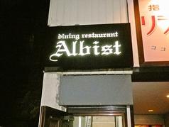 Albistの写真