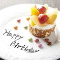 誕生日や歓送迎会などの記念日にご利用のお客様には当店からサプライズ!メッセージ入りのケーキをサービスします♪お客様のかけがえのない時間をぜひ当店からもお祝いさせてください。きっと思い出に残る一日になることでしょう。もちろん個室でのご案内も可能なのでお客様だけの大切な時間を気兼ねなくお過ごしください。