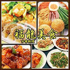 中華料理 福龍美食の写真