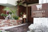 コーナーズグリル CORNERS GRILLの雰囲気3