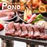 肉バル Pono ポノ 多摩センター店のロゴ