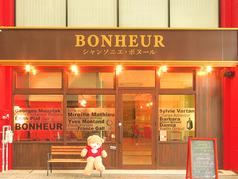 シャンソニエ ボヌールの写真