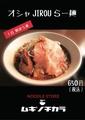料理メニュー写真1日5食限定!オシャJIROらー麺
