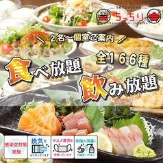 ちっちり 京橋のおすすめ料理1