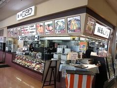 ほなみ ピアゴ八剱店の写真