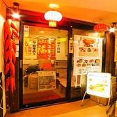 全家福 ぜんかふ 目黒店の雰囲気3