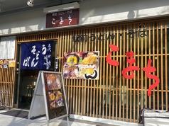 こまち 六甲道の写真