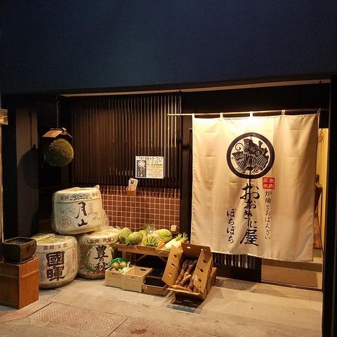 伊勢宮町のメイン通りに面した一軒家。居心地がよく使い勝手がいい居酒屋がコンセプト