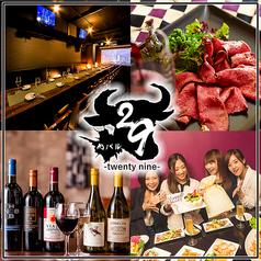 肉バル 29 twenty nine 新宿本店の写真
