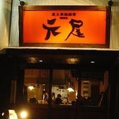 元屋 新松戸店の雰囲気3
