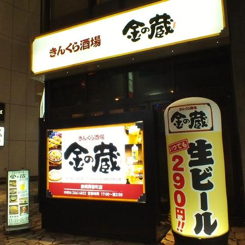 元祖270円均一居酒屋 金の蔵 静岡両替町店