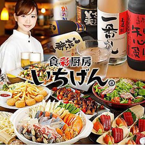 食彩厨房いちげん東松戸店