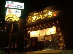 きんしゃち酒場 金沢久安店の雰囲気1