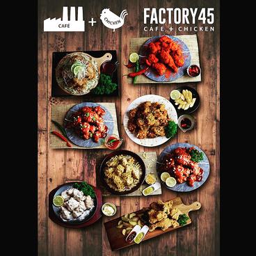 FACTORY45のおすすめ料理1