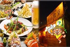 昭和居酒屋 北山食堂 本部店の写真