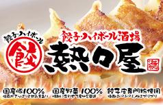 餃子酒場 熱々屋 太田川駅前店の写真