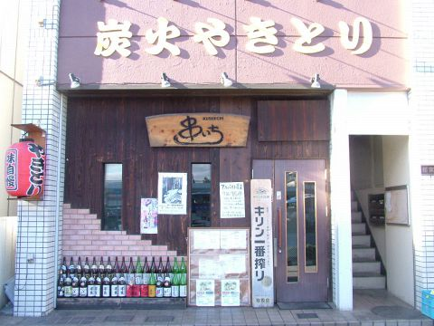 """""""串いち 幕張本郷駅前店"""""""