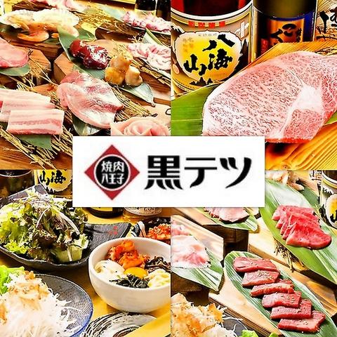八王子の焼肉食べ放題☆旨い肉と旨い酒をリーズナブルに楽しむ!!