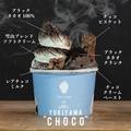 """料理メニュー写真YUKIYAMA """"CHOCO""""【テイクアウトOK】"""