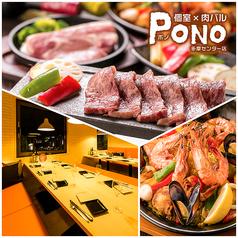 肉バル Pono ポノ 多摩センター店の写真